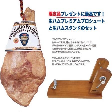 無添加 自然熟成黒豚生ハムプロシュートプレミアム6.70kg と生ハムスタンドセット