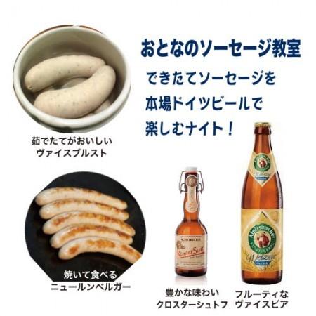 おとなのソーセージ教室 できたてソーセージを本場ドイツビールで楽しむナイト