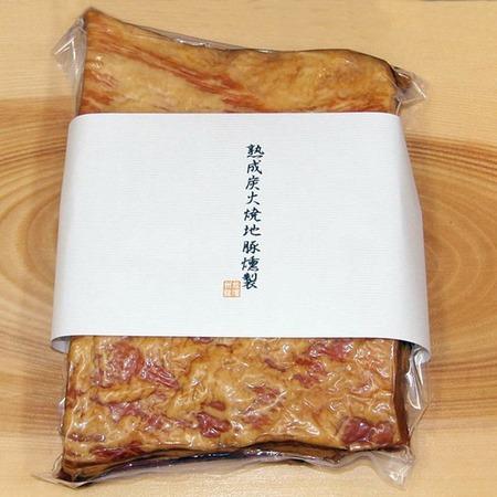 無添加 熟成炭火燻製 三枚肉 古式乾塩法ベーコン